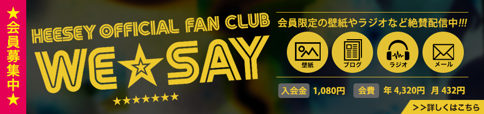 2018.1.11 THU HEESEY OFFICIAL FAN CLUB WE☆SAY OPEN